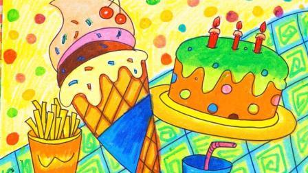 儿童故事画 美味的蛋糕、薯条、甜筒和可乐