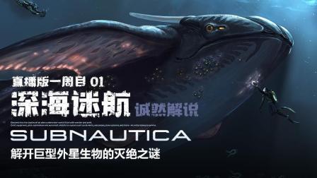 诚然丨深海迷航直播版一周目01 出生一艘船, 生存全靠吼