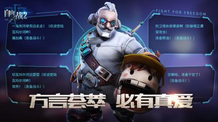 《自由之战2》各路方言荟萃,庆春节新版本