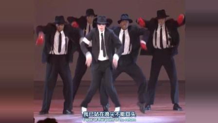 迈克尔杰克逊MJ最强舞蹈之一.危险