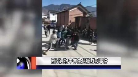云南中学生持械群殴现场 官方回应: 4学生受伤1人住院