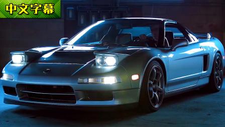 一代传奇刀锋超跑,深度体验1991讴歌NSX
