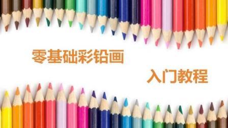 零基础彩铅画入门教程【01】