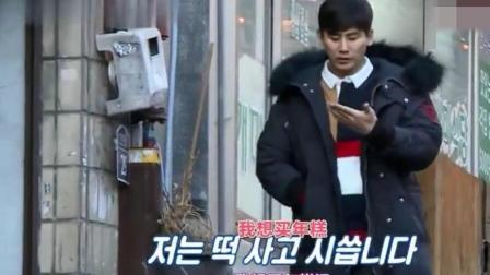 """秋瓷炫总是叫于晓光""""跑腿""""出去买东西, 被韩国人吐糟, 秋瓷炫大笑!"""