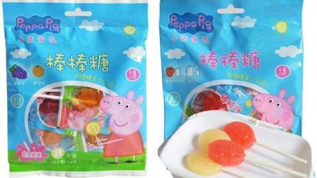 【小猪佩奇】棒棒糖食玩分享水果切切乐