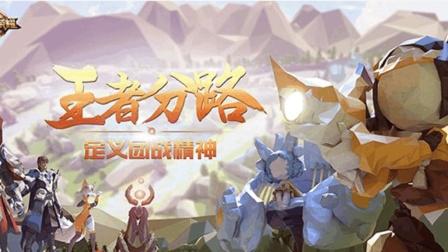 王者荣耀: 王者分路动画, 定义团战精神!