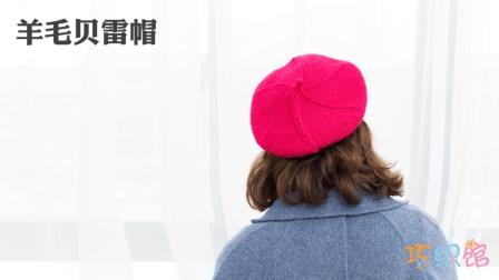 [235]巧织馆-羊毛贝雷帽编织图案及方法07月13日更新