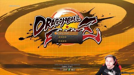 七龙珠斗士ZDragon Ball FighterZ-籽岷的新游戏直播体验视频