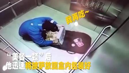 [爆新鲜]外卖小哥电梯里偷吃顾客披萨 吃完后继续派送