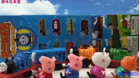 粉红小猪玩托马斯和他的朋友小火车轨道玩具