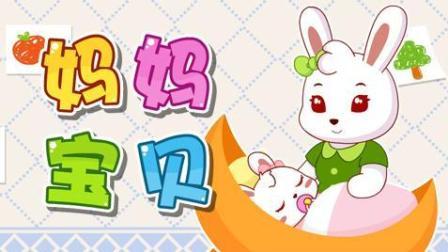 兔小贝儿歌 妈妈宝贝(含歌词)