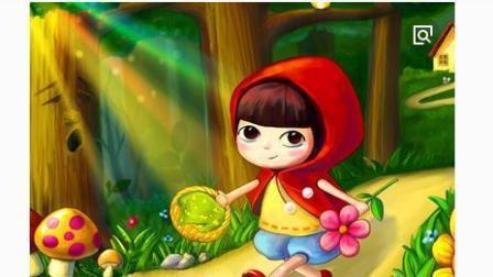 小红帽的故事 小红帽儿歌 儿童睡前故事妈妈讲故事