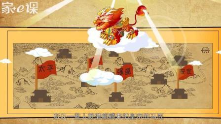 中国传统文化之吉祥图案三 仁慈的麒麟   (小学动画视频)