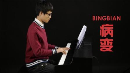 病变BINGBIAN-钢琴版