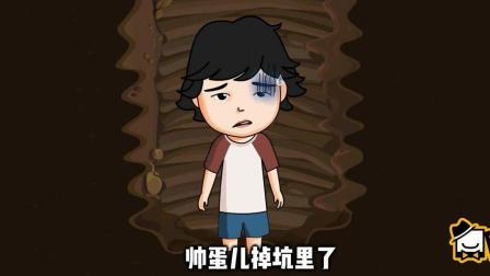 熊孩子自作聪明效仿上司马光, 这次没能得救, 为何水还越来越多!