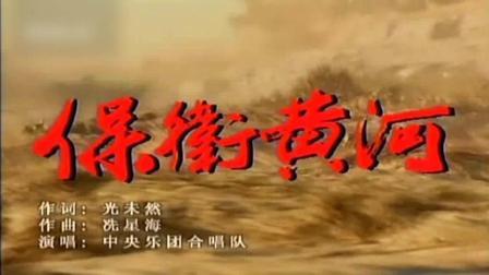 经典影视歌曲: 黄河大合唱《保卫黄河》