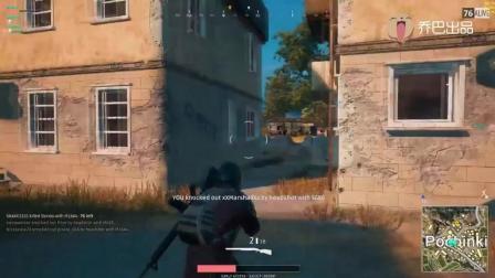 绝地求生: 谁再敢说喷子这枪不强, 我就用这视频打他脸!