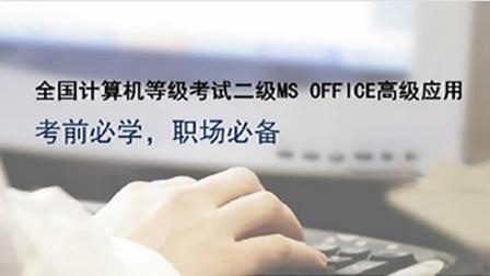 十天学计算机二级-全国计算机二级office考试之WORD