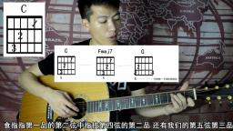 【第六课】快速教你更快更好的学习和弦转换 视唱 吉他弹唱入门教学 附课后示范曲