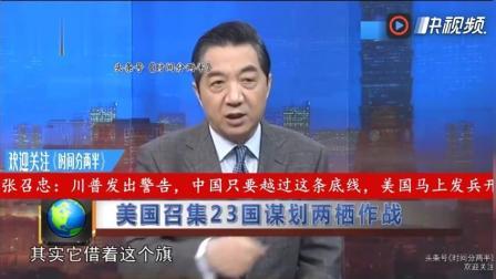 张召忠: 川普发出警告, 中国只要越过这底线, 美国马上发兵开战!