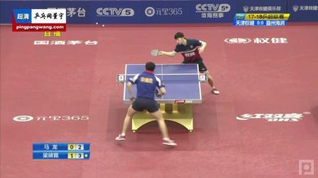 2018乒超男团 天津权健vs霸州海润 第1盘 马龙vs梁靖崑 乒乓球比赛视频 完整