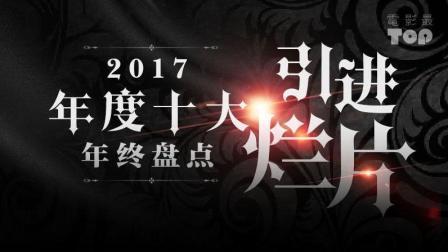 2017年度十大引进烂片盘点