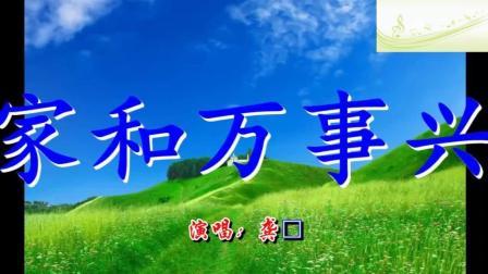 音乐: 龚玥《家和万事兴》新年快到了, 祝所有的朋友们家和万事兴