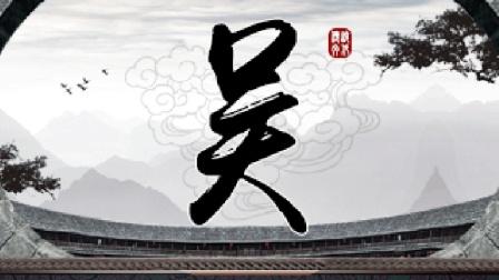 寻根问祖: 《百家姓》——吴姓的起源