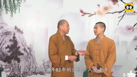 奇葩老和尚延参法师2