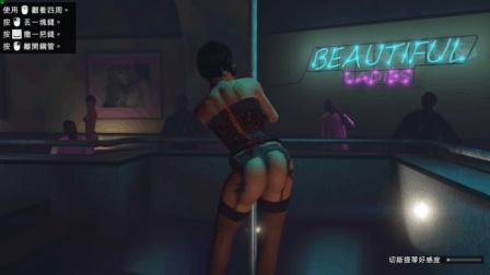 【GTA5】带很污的女朋友逛夜店是一种怎样的体验