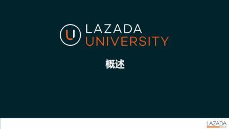 Lazada新卖家入驻培训1/5: 概览