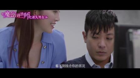 《阳光小姐》feat《魔幻调酒师之迷失男女》
