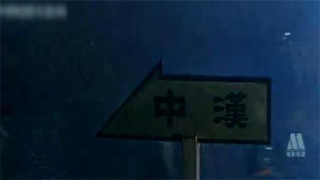 《大进军-解放大西北》胡宗南撤出西安,借刀人打