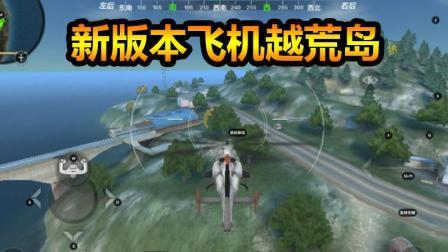CF荒岛特训: 新版本开飞机穿越荒岛, 坐火车回家过年!