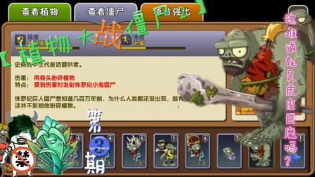 【植物大战僵尸2】 第三期 这难道就是虎皮巨魔吗?