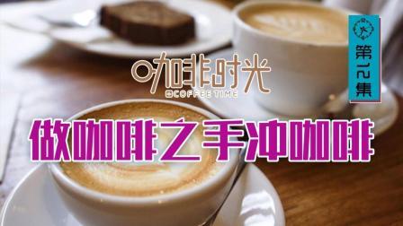 咖啡时光第12集手冲咖啡