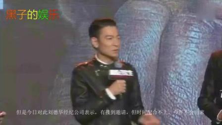 狗年春晚最新消息: 刘德华确认不会参加, 最不想看的人却再度登台