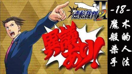 【蓝月解说】逆转裁判2 全剧情攻略视频 #18【魔术般的杀人手法】