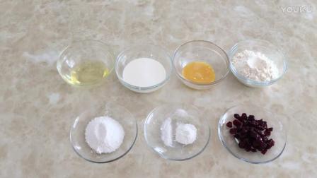烘焙曲奇教程植物油 蔓越莓麦芬蛋糕的制作方法nx0 烘焙入门新手教程