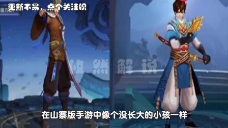 王者荣耀: 看了这些山寨版英雄对比, 你还喷天美不够良心?