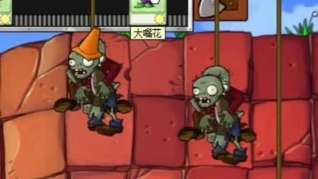 """两倍加速下玩植物大战僵尸隐藏关卡""""蹦极闪电战"""""""