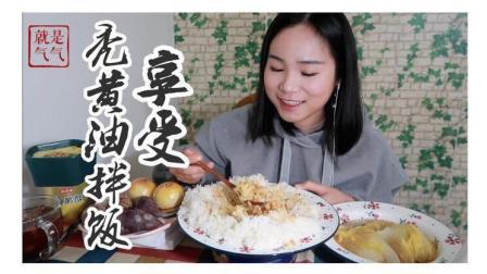 我自己做饭啦! 秃黄油拌饭~ 蒸蛋/娃娃菜/沈大成蛋黄酥/紫薯芋艿 红枣姜茶~ 中国吃播~