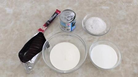 学做烘焙面点视频教程 奥利奥摩卡雪糕的制作方法vr0 幼儿烘焙课视频教程