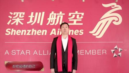 深圳航空沈阳分公司拜年视频