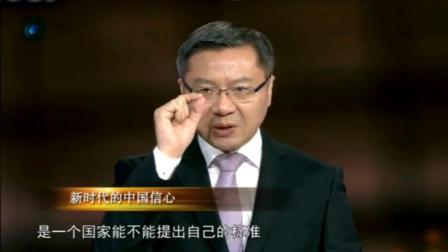 张维为: 新时代的中国人更要自信, 因为中国强起来了