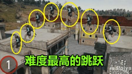 绝地求生: 难度最高的一次跳跃, 光这门就够你跳半小时的!
