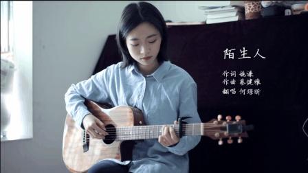 何璟昕 吉他弹唱 蔡健雅《陌生人》
