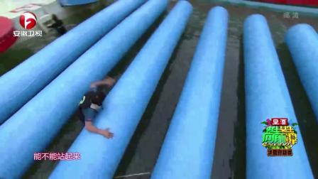 男生女生向前冲 第八季 顺利坐在南瓜中心 冰雪勇士登高台