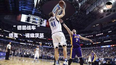 """NBA2KOL星涛骇浪56期-""""德国战车""""德克·诺维斯基(11版)"""