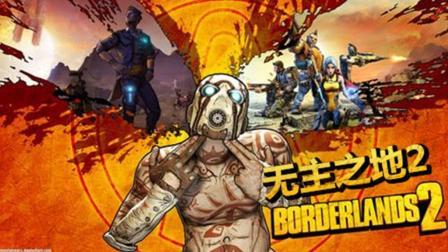 【安久熙】[无主之地2]Borderlands 2-第4期(饿着奔赴革命)
